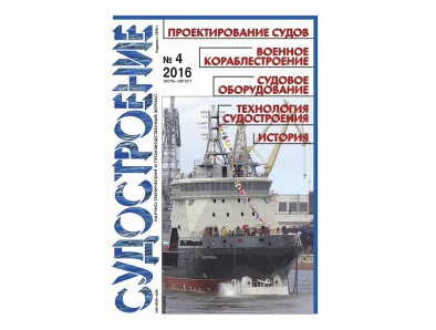 "The 4th issue of ""Sudostroenie"" magazine was published in 2016"