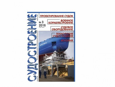 "The 3rd issue of ""Sudostroenie"" magazine was published in 2016"