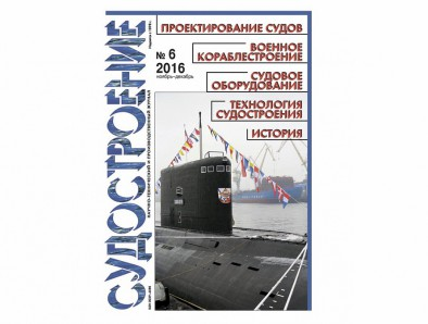 "The 6th issue of ""Sudostroenie"" magazine was published in 2016"