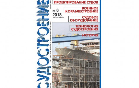 "The 6th issue of ""Sudostroenie"" magazine was published in 2018"