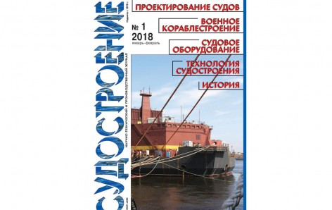 "The 1st issue of ""Sudostroenie"" magazine was published in 2018"