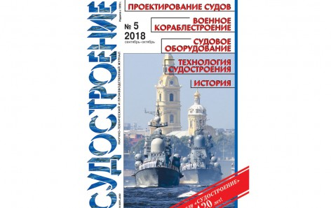 "The 5th issue of ""Sudostroenie"" magazine was published in 2018"