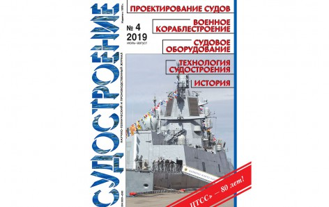"The 4th issue of ""Sudostroenie"" magazine was published in 2019"