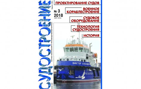 "The 3rd issue of ""Sudostroenie"" magazine was published in 2018"