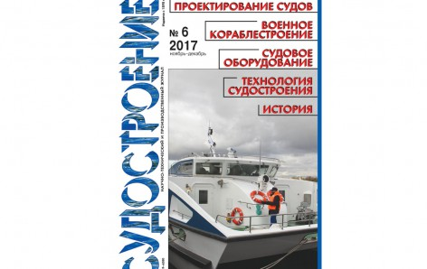 "The 6th issue of ""Sudostroenie"" magazine was published in 2017"