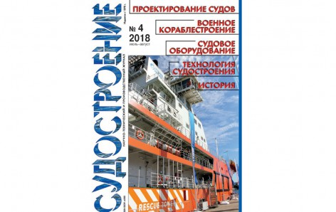 "The 4th issue of ""Sudostroenie"" magazine was published in 2018"