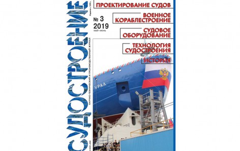 "The 3rd issue of ""Sudostroenie"" magazine was published in 2019"