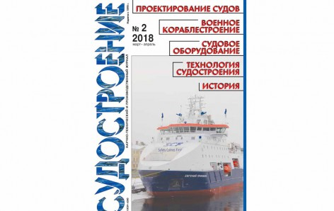"The 2nd issue of ""Sudostroenie"" magazine was published in 2018"
