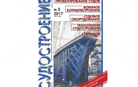 "The 3rd issue of ""Sudostroenie"" magazine was published in 2017"