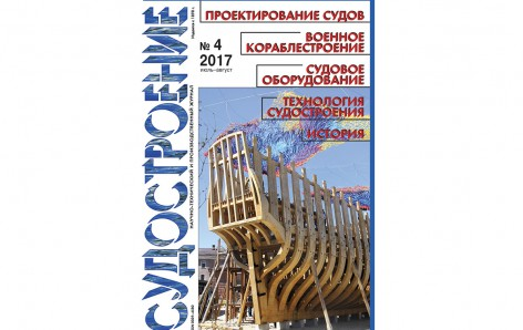 "The 4th issue of ""Sudostroenie"" magazine was published in 2017"
