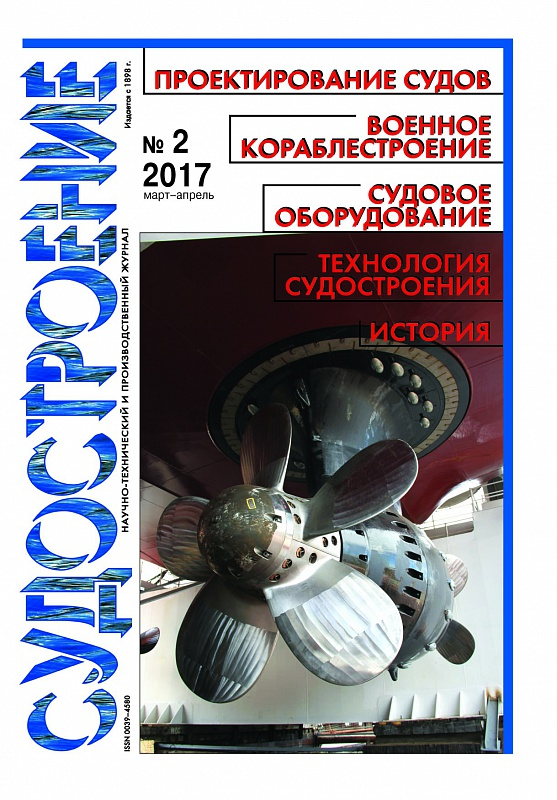 "The 2th issue of ""Sudostroenie"" magazine was published in 2017"